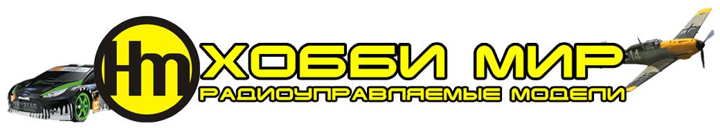 """""""Хобби Мир"""" радиоуправляемые модели"""